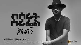 Bisrat Surafel ft. Jah Lude - Afalgugn | አፋልጉኝ - New Ethiopian Music 2018 (Official Audio)
