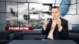 Почему русским интересна Украина. Война Отечественная или гражданская? (РУССКИЙ ВЗГЛЯД #23)