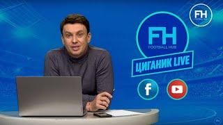 Циганик LIVE Непереможна збірна України
