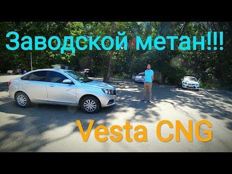 Лада Веста CNG - ЗАВОДСКОЙ МЕТАН!!! ОТЗЫВ ВЛАДЕЛЬЦА!!!
