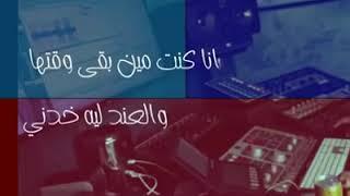 انا ليه ساعتها مجاش ف بالي كلام