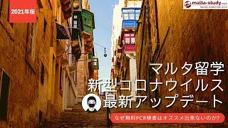 マルタ留学コロナウイルス最新アップデート「なぜ無料のPCR検査はお勧め出来ないのか」