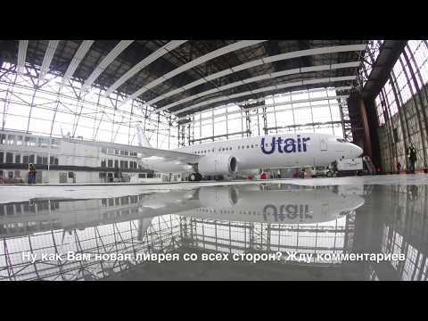 Презентация новой ливреи авиакомпании Utair в Аэропорту Внуково / New Utair livery