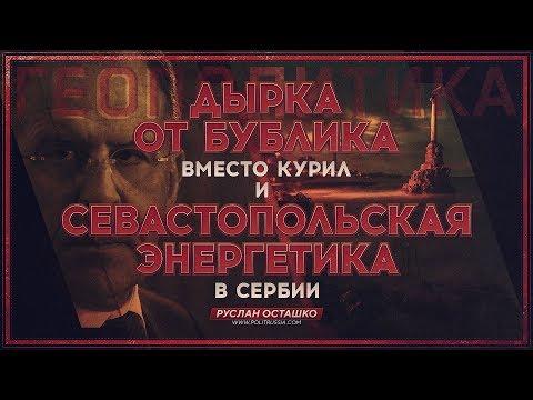 НТС Севастополь: Геополитика: дырка от бублика вместо Курил, и севастопольская энергетика в Сербии (Руслан Осташко)