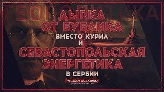 Геополитика: дырка от бублика вместо Курил, и севастопольская энергетика в Сербии (Руслан Осташко)