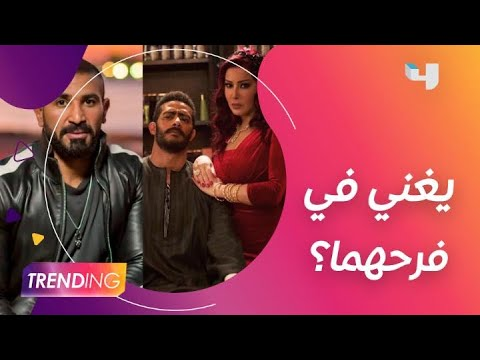هل سيغني أحمد سعد في زفاف محمد رمضان وسمية الخشاب بمسلسل #موسى؟ ويكشف تفاصيل الكليب الجديد