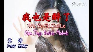Wo Ye Shi Zui Le 我也是醉了 彭清 [Aku Juga Sudah Mabuk]