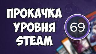 Как быстро выполнить задания для поднятия уровня Steam. Поднимаем уровень Стим быстро, и бесплатно!?