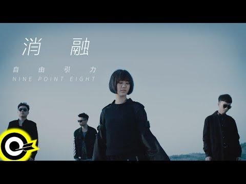 自由引力 Nine Point Eight【消融 Melting Away】Official Music Video