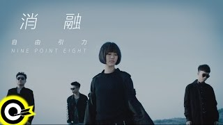 自由引力 Nine Point Eight【消融 Melting Away】Official Music Video
