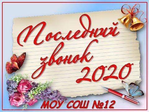 Последний звонок - МОУ СОШ12 Балашов 2020
