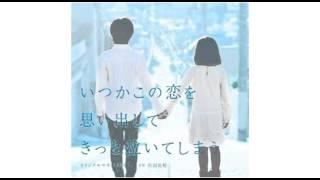 2016年1月18日から始まった月9ドラマ『いつかこの恋を思い出してきっと...