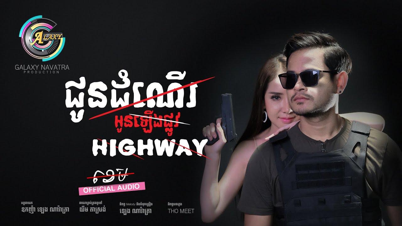 ជូនដំណើរអូនឡើងផ្លូវ Highway   ខេម [ OFFICIAL AUDIO ]