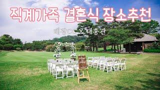 ⛳직계가족결혼식 장소추천 | 태광CC 골프장 X 대홍관