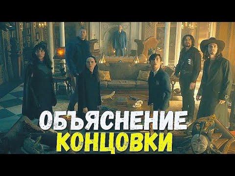 АКАДЕМИЯ АМБРЕЛЛА 2-ОБЪЯСНЕНИЕ КОНЦОВКИ