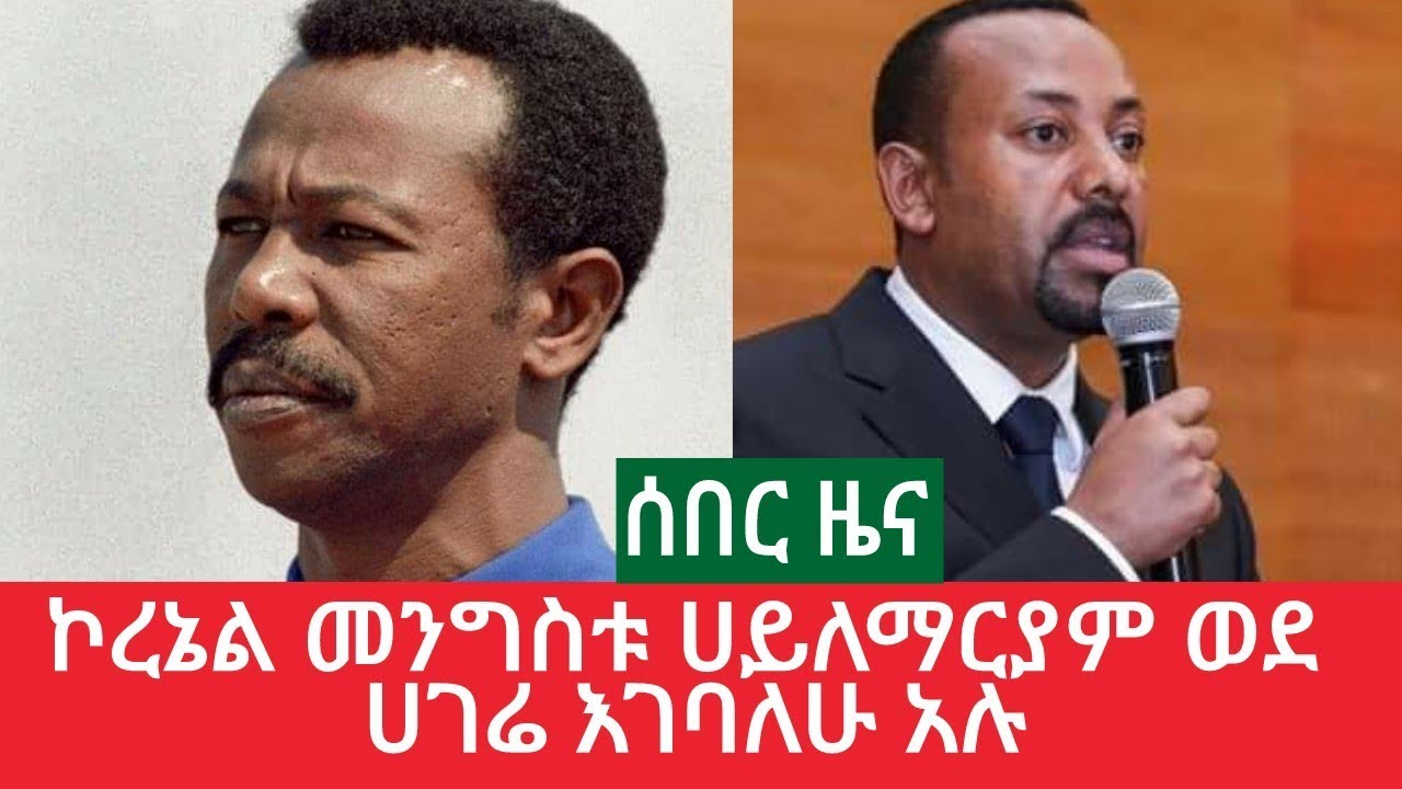 The former Ethiopian President Mr Mengistu Hailemariam said he wants to return home