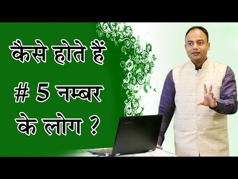 Numerology Personality Number 5 | Destiny Number 5 | Professional Numerology |