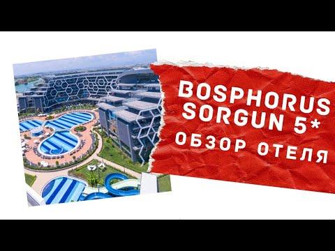 Bosphorus Sorgun Hotel 5*. Отель в Сиде, Турция. Обзор изнутри.