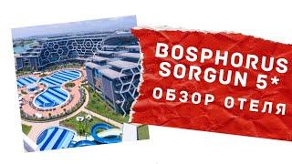 Bosphorus Sorgun Hotel 5 Сиде Турция Обзор отеля