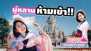 มู่หลานห้ามเข้าโตเกียวดิสนีย์แลนด์!! | No Mulan Allowed in Tokyo Disneyland