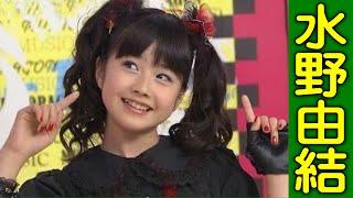 【水野由結 babymetal 】 yuimetal memories.