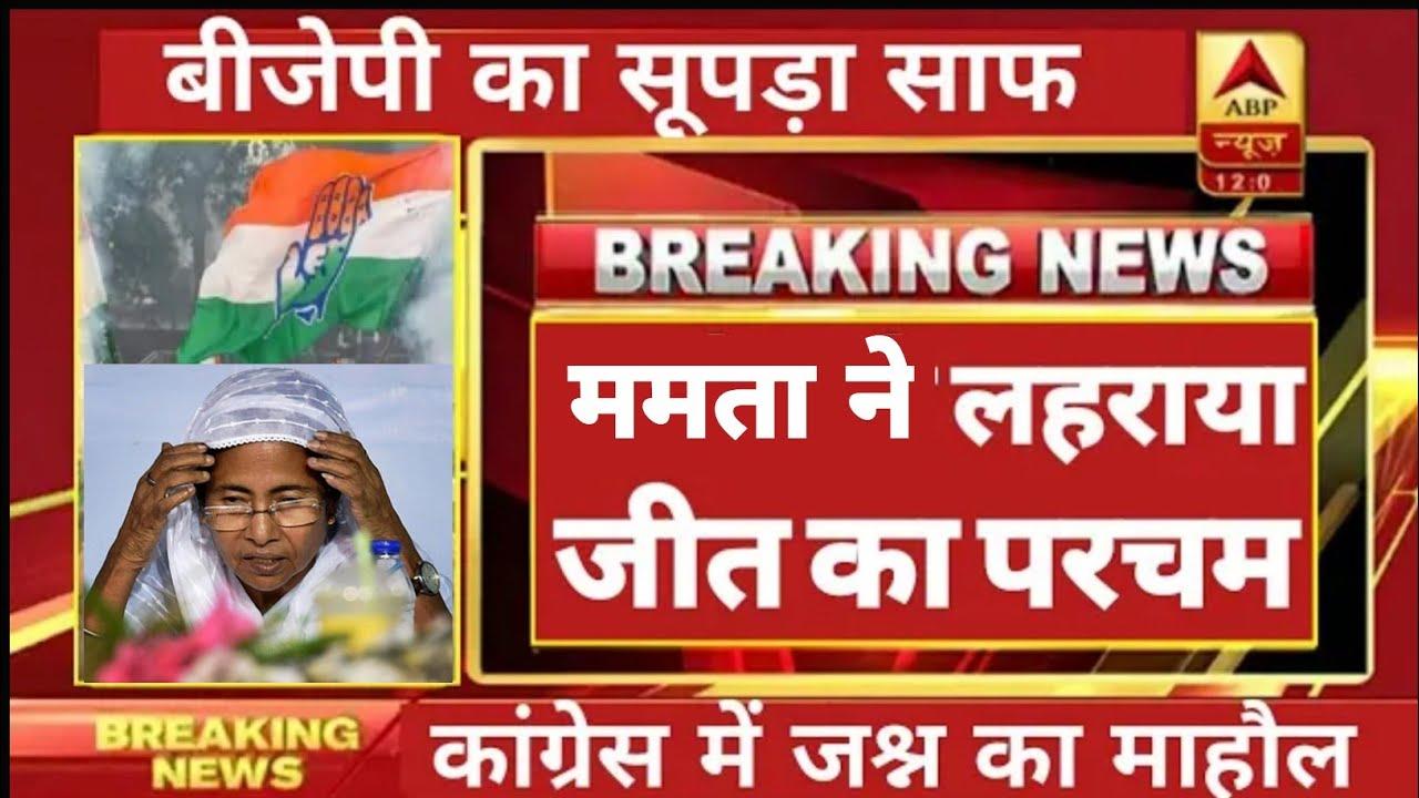 Great News : बंगाल में भाजपा का हुआ End.. ममता बनर्जी की बन गई सरकार.. | Top News 11 |