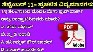 Current Affairs Questions and Answers(MCQ) September 11,2019/SBK KANNADA