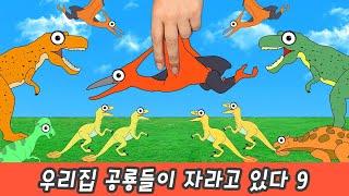 한국어ㅣ우리집 공룡들이 자라고 있다 9, 공룡이름 맞추기, 어린이 공룡만화, 코레샵ㅣ꼬꼬스토이