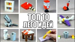 ТОП 10 Простых Лего Самоделок / Как Сделать