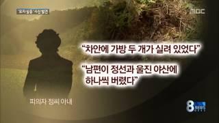 '모자실종사건' 어머니 추정 시신 발견 …