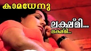 Lakshmi Lakshmi...  | Malayalam Movie | Kamadhenu | Movie Song