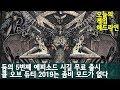 [종합뉴스] 191210(화) 헤드라인