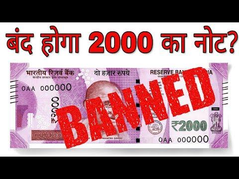 2000 रुपये का नोट होगा बंद ? 2000 Rupees note Ban? RBI plan to ban 2000 rs note