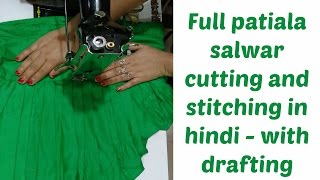 Full patiala salwar cutting and stitching in hindi - with drafting