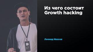 Из чего состоит Growth hacking | Леонид Ивахов | Prosmotr