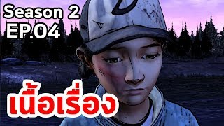 Video The Walking Dead : Season 2 - Ep.04 : เนื้อเรื่อง download MP3, 3GP, MP4, WEBM, AVI, FLV Juli 2018
