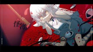 【歌ってみた】怪物 / Covered by 久檻夜くぅ【YOASOBI】