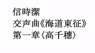 信時潔:交声曲《海道東征》 第一章〈高千穗〉 (1941)
