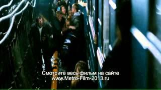 """Фильм """"Метро"""" (HD) 2013"""