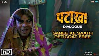 Pataakha | Dialogue | Saree Ke Saath | Vishal Bhardwaj | Sunil Grover | Radhika Madan|Sanya Malhotra