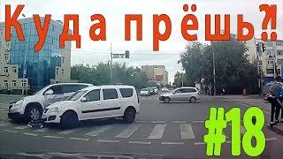 Дорожные аварии #18 — Куда прёшь ?!  — KudaPresh.com