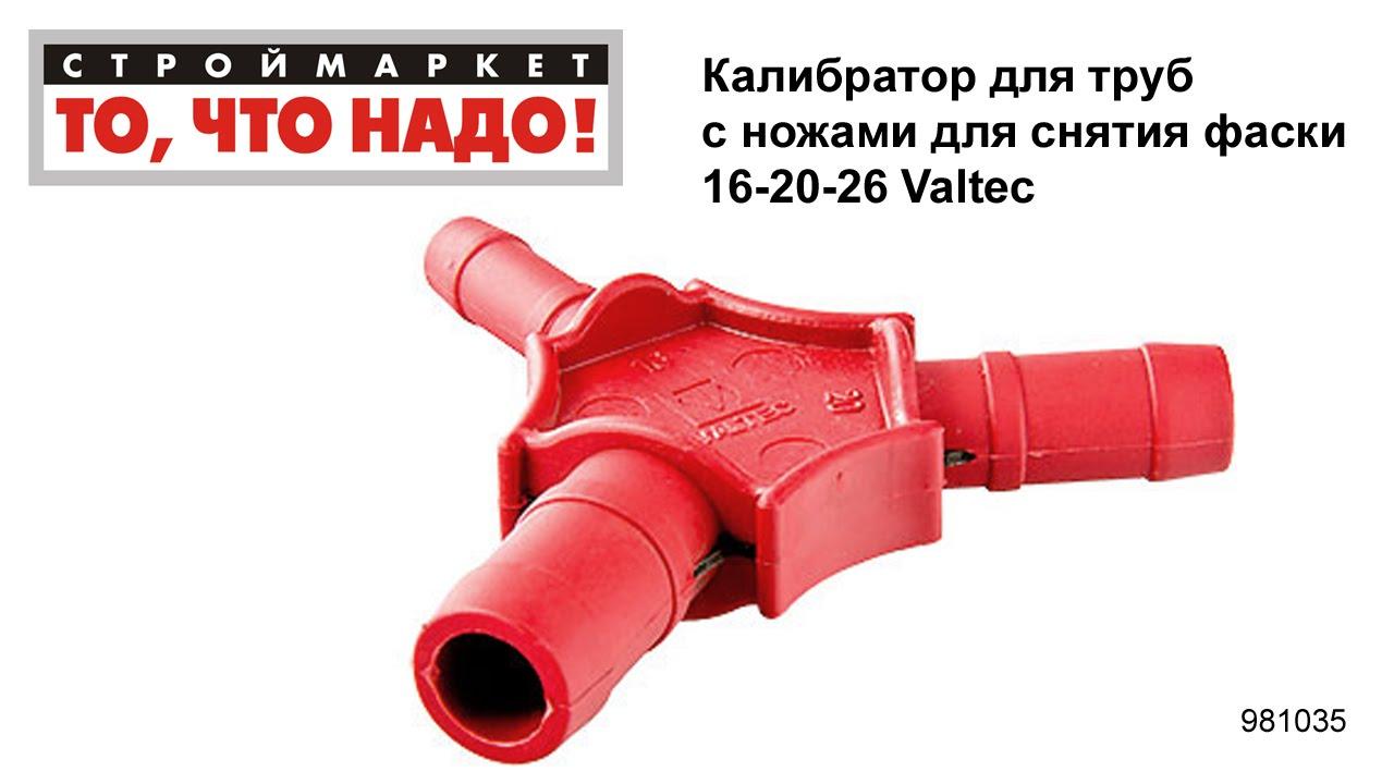 Калибратор своими руками для металлопластиковых труб