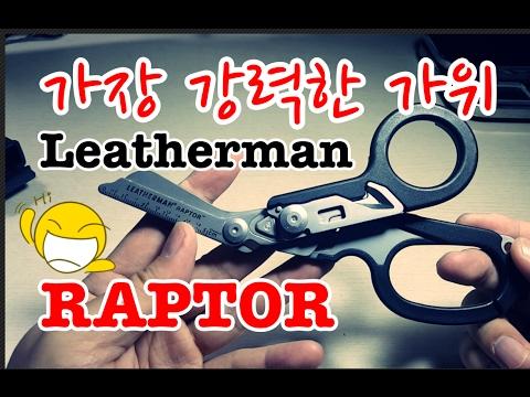 """가장 강력한 가위 """" 레더맨 랩터 """"  Leatherman Raptor Rescue Tool for Emergency"""
