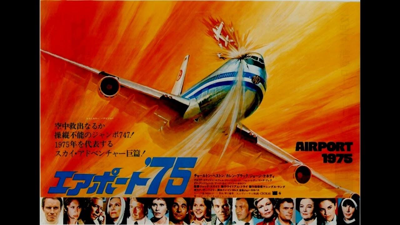 75 エアポート