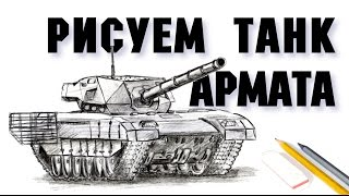 КАК НАРИСОВАТЬ ТАНК АРМАТА. How to draw a tank Armata(КАК НАРИСОВАТЬ ТАНК АРМАТА. How to draw a tank Armata Простыми карандашами рисуем танк