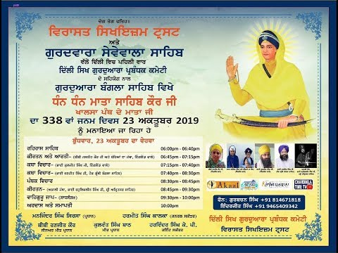 Live-Now-Gurmat-Kirtan-Samagam-From-G-Bangla-Sahib-Delhi-23-Oct-2019