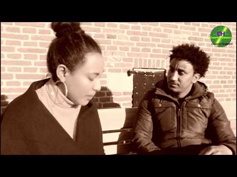 Eritrean  new film my sisters' ring ናይ ሓብተይ ካትም part one,