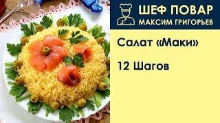 Салат Маки . Рецепт от шеф повара Максима Григорьева