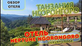 Танзания кратер НгороНгоро рассказ про отель Neptune Ngorongoro Luxury Lodge