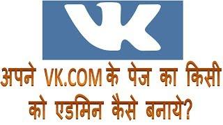 How to make anyone admin of vk brand page in Hindi | Vk.com ke page ka kisi ko admin kaise banaye
